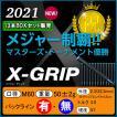 イオミック X-GRIP 松山英樹プロ使用 【13本BOXセット販売】  IOMIC エックス グリップ  ウッド&アイアン用  数量限定