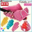 kasco キャスコ カラーグローブ パレット 【指先カット】 SF-2030LW  両手用 レディース  Palette Ladies' 「ネコポス便対応」 ネイル