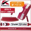 2017-18モデル! キャスコ 新アカパタ kasco RED9/9 2017-18MODEL(ピンタイプ) 赤パター スーパーストロークグリップ装着! センターシャフト