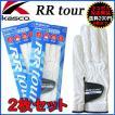 「メール便送料無料」 「2枚セット」 キャスコ Kasco RR tour RR-1015 ゴルフグローブ