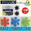 「ネコポス便対応」 ピビックス FTS PIVIX FAST TWIST 3.0 スパイク鋲 18個入り S-551 ピヴィックス ソフトスパイク鋲 フットジョイ ナイキ キャロウェイ