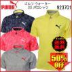 「ネコポス便送料無料」2018 プーマ ゴルフ PUMA ゴルフ ウォーター SS ポロシャツ 半袖 923701