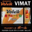 ボルビック VIMAT ゴルフボール マルチ 1ダース(12球入り) Volvik VIMAT Golf Ball Malti
