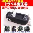 変換プラグ搭載 海外旅行用変圧器 『 楽ぷら RX-30 』110V-240V対応30W