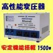 電圧安定機能トランス(AVR) 松永製作所 《STAVOL SVC-1500ND-2》入力電圧に上下動が発生しても、安定した電圧(100V)を出力する高性能計器用変圧器