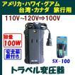海外旅行用変圧器 アメリカ,ハワイ,台湾など110V,120V地域対応100Wまで『SX-100』即日発送OK