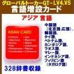 アジア言語増設言語カード (グローバルトーカーGT-V4,GT-V5用) 『GLC-AA11』