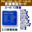 ユーロ(ヨーロッパ)言語増設言語カード (グローバルトーカーGT-V4,GT-V5用) V4-GLC-EU12