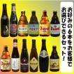 ベルギービール選べる6本レギュラーセット