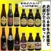 お中元 ギフト ベルギービール選べる6本プレミアムセット