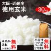 (クーポンご利用で500円引き!)徳用玄米 30kg 送料無料