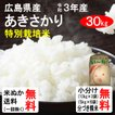 (クーポンご利用で500円引き!)平成28年産 北海道産 ななつぼし(1等玄米) 30kg 送料無料