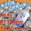 COLD12 −コールド12− (30缶セット) ノンフロン・エアコンガス/冷媒