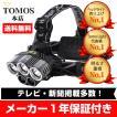 Tomo Light 五眼ヘッドライト