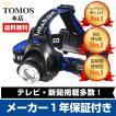 Tomo Light 単眼ヘッドライト