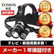 Tomo Light 三眼ヘッドライト