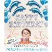 誕生日 バルーン イルカ4匹 バースデー 風船 2色 空気入れ リボン セット 飾り ブルー
