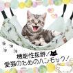 猫ちゃん 特等席 ハンモック フック付き  ベッド ペット用品 ネコ ゆらゆら 昼寝 ニャンモック
