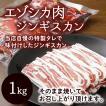 エゾ鹿肉 ジンギスカン (1kg) /北海道十勝産 敬老の日 プレゼント 残暑見舞い ギフト 贈り物 内祝い お取り寄せ ジビエ