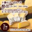 十勝 ゴーダチーズ 酪佳(らくか) 3個セット 北海道  お取り寄せ 敬老の日 プレゼント 残暑見舞い ギフト 贈り物 内祝い