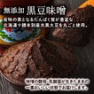 赤樽 無添加黒豆味噌 お中元 夏ギフト 味噌の酵母・乳酸菌が生きたままの一番おいしい状態でお届けします。/渋谷醸造[冷蔵発送]