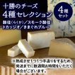 十勝チーズ 4種セレクション 酪佳/スモーク酪佳/トカッジオ/きまぐれブルー 北海道 お取り寄せ 敬老の日 プレゼント 残暑見舞い ギフト 贈り物 内祝い