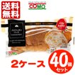 送料無料 コモパン クロワッサンリッチ 40個セット 【2ケース売り】【賞味期限14日以上の商品をお届けします】