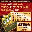 【メール便・配達日時指定不可】 コロンビアローストお試し4種メール便(解説付)