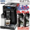 1年間毎月コーヒー豆1kg(生豆時)プレゼント DeLonghi デロンギ エレッタ カプチーノ ECAM44660BH 業務用 コンパクト全自動コーヒーマシン  送料無料