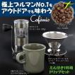 【送料無料】 極上ブルマンNo.1をアウトドアでも味わう【ミル&マグ付き・1杯用ドリップセット】