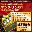 【メール便・配達日時指定不可】 マンデリンローストお試し4種メール便 (解説付)
