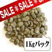 【生豆限定】 マンデリンG1 (生豆1kgパック)