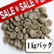 【生豆限定】 ガテマラSHB (生豆1kgパック)