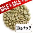 【生豆限定】 コロンビアスプレモ (生豆1kgパック)