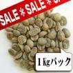 【生豆限定】 インドネシア・バリ神山(生豆1kgパック)