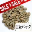 【生豆限定】 エイジドマンデリン・Vintage(生豆1kgパック)