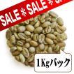 【生豆限定】 モカシダモG4 (生豆1kgパック)