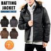 中綿ジャケット メンズ アウター ブルゾン ジャンパー フードファー キルティング ジャケット フェイクレザー