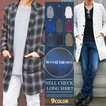 ネルシャツ メンズ チェックシャツ 無地 長袖 ロング丈 チェスターコート ロングシャツジャケット ネルチェックシャツ