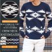 ニット メンズ セーター クルーネック オルテガ柄 ジャガード柄ネイティブ柄 コットンニット ニットソー 長袖