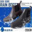 メンズレインシューズ レインブーツ 完全防水 サイドゴアブーツ ウイングチップ スノーブーツ スノーシューズ 長靴 雨靴 ビジネスシューズ