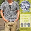 Tシャツ メンズ カットソー 半袖 Vネック ニットソー スラブ ミックス柄 カットツイード 無地