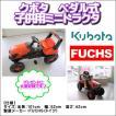 クボタ ペダル式 4輪乗用玩具 ドイツ製 ミニトラクター FUCHS トレーラー無しモデル