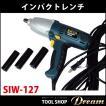 超強力インパクトレンチSIW-127 電動 セミロングソケット付