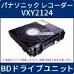 パナソニック DIGA レコーダー BDドライブユニット VXY2124/VUAR1012