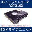 パナソニック DIGA レコーダー BDドライブユニット VXY2102/VUAR1010