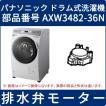 パナソニック ドラム式洗濯機 排水弁モーター(ギヤードモーター) AXW3482-36N