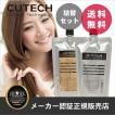 CUTECH キューテック トリートメント 01 400g & 02 400g セット (キューティクル強化剤)(あすつく)