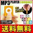 ◆メール便送料無料◆ ポータブルMP3プレイヤー 薄さ...