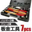 ◆リニューアルOPEN◆ 板金工具セット 7pcs 板金ハン...